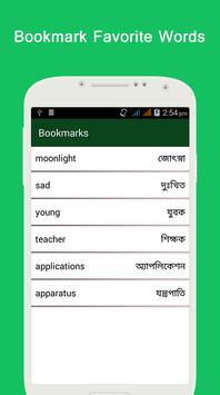 Bangla Dictionary/বাংলা অভিধান screenshot 4