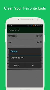 Bangla Dictionary/বাংলা অভিধান screenshot 5