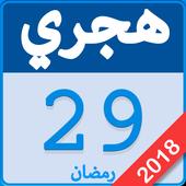 Hijri Calendar With Widget icon