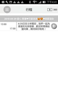 台北市萌愛公益協會 screenshot 4