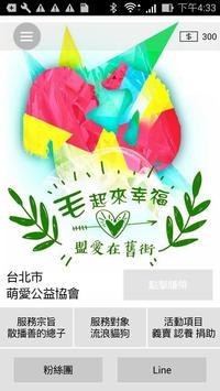 台北市萌愛公益協會 poster