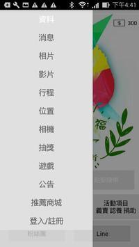 台北市萌愛公益協會 screenshot 1