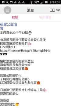 台北市萌愛公益協會 screenshot 2