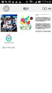 台北市萌愛公益協會 screenshot 3