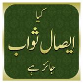 Esaal-e-Sawab Jaiz He icon