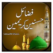 Fazail-e-Hasnain Kareemain icon