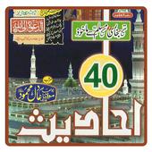 40 Hadith icon