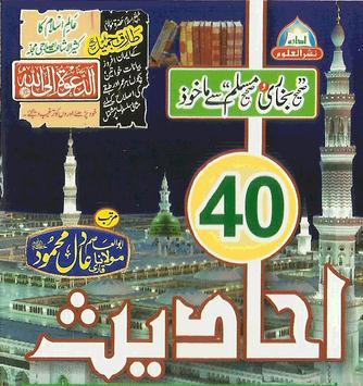 40 Hadith poster