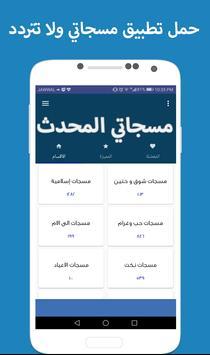 مسجاتي المحدث 2018 apk screenshot