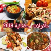 مأكولات شهر رمضان - وصفات وشهيوات - icon