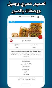 مأكولات شهر رمضان - وصفات وشهيوات - screenshot 4