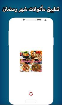 مأكولات شهر رمضان - وصفات وشهيوات - poster