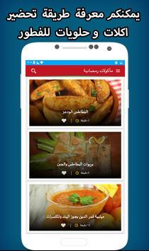 مأكولات شهر رمضان - وصفات وشهيوات - screenshot 1