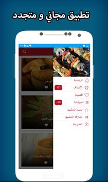 مأكولات شهر رمضان - وصفات وشهيوات - screenshot 2