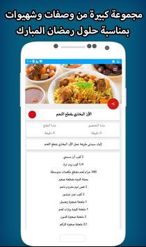 مأكولات شهر رمضان - وصفات وشهيوات - screenshot 3
