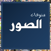 صور منوعة icon