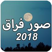 صور حزينة بدون نت 2018 icon