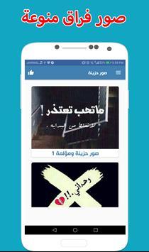 صور حزينة بدون نت 2018 poster