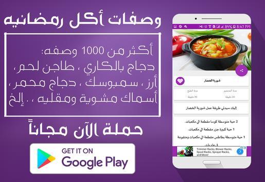 وصفات أكل رمضانيه - عربية ( بدون إنترنت ) apk screenshot
