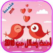 احدث رسائل حب 2016 متجددة icon