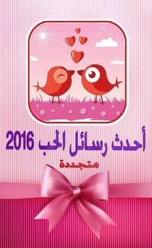 احدث رسائل حب 2016 متجددة poster