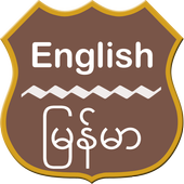 English To Burmese Dictionary icon