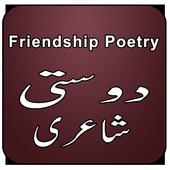 Friendship Poetry Urdu icon