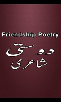Friendship Poetry Urdu poster