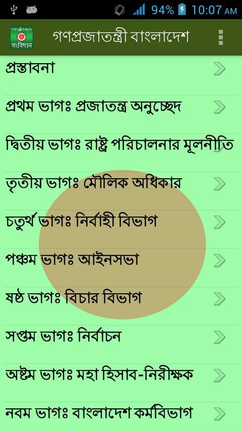 বাংলাদেশের সংবিধান poster
