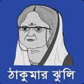 ঠাকুরমার ঝুলি- Thakurmar Jhuli