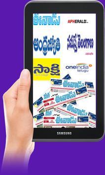 Telugu Newspaper - Online apk screenshot