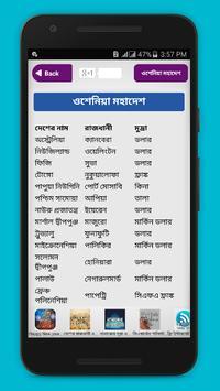 দেশের রাজধানী ও মুদ্রার নাম screenshot 3