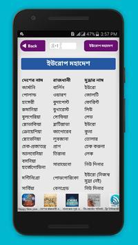 দেশের রাজধানী ও মুদ্রার নাম screenshot 2