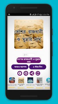দেশের রাজধানী ও মুদ্রার নাম screenshot 7