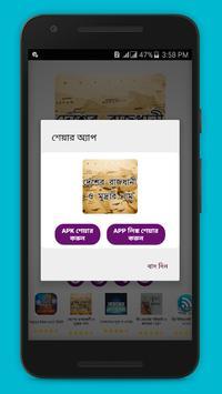 দেশের রাজধানী ও মুদ্রার নাম screenshot 6