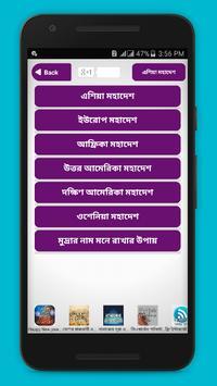 দেশের রাজধানী ও মুদ্রার নাম screenshot 9
