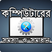 কম্পিউটারের সমস্যা ও সমাধান icon
