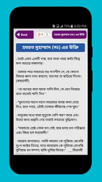 বিখ্যাত ব্যক্তিদের উক্তি পড়ুন ~ Read Famous Quotes screenshot 10