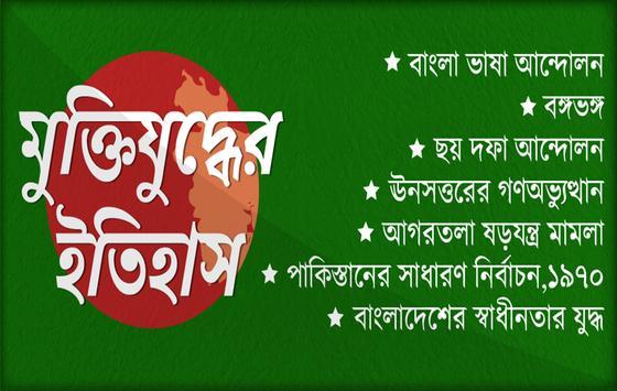 মুক্তিযুদ্ধের ইতিহাস ~ Bangladesh Liberation War poster