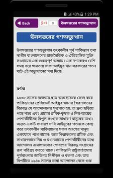 মুক্তিযুদ্ধের ইতিহাস ~ Bangladesh Liberation War screenshot 20