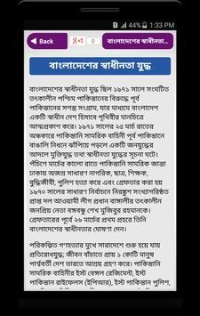 মুক্তিযুদ্ধের ইতিহাস ~ Bangladesh Liberation War screenshot 23