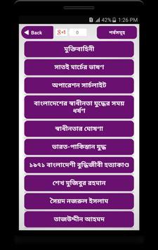 মুক্তিযুদ্ধের ইতিহাস ~ Bangladesh Liberation War screenshot 2