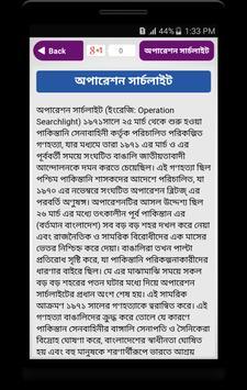 মুক্তিযুদ্ধের ইতিহাস ~ Bangladesh Liberation War screenshot 6