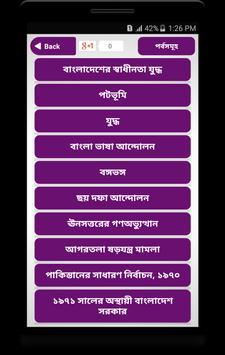 মুক্তিযুদ্ধের ইতিহাস ~ Bangladesh Liberation War screenshot 9