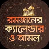 রমজানের ক্যালেন্ডার ও আমল ~ Ramjan Calender icon