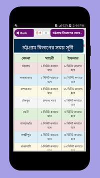 রমজানের ক্যালেন্ডার ও আমল ~ Ramjan Calender screenshot 13