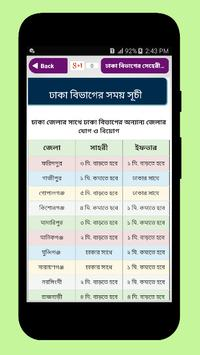 রমজানের ক্যালেন্ডার ও আমল ~ Ramjan Calender screenshot 19