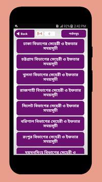 রমজানের ক্যালেন্ডার ও আমল ~ Ramjan Calender screenshot 1
