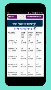 রমজানের ক্যালেন্ডার ও আমল ~ Ramjan Calender screenshot 20