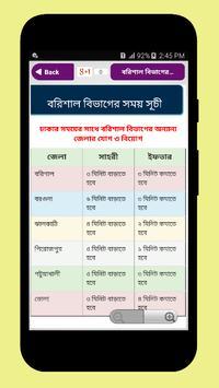 রমজানের ক্যালেন্ডার ও আমল ~ Ramjan Calender screenshot 23